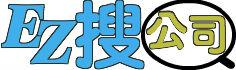 EZ搜公司